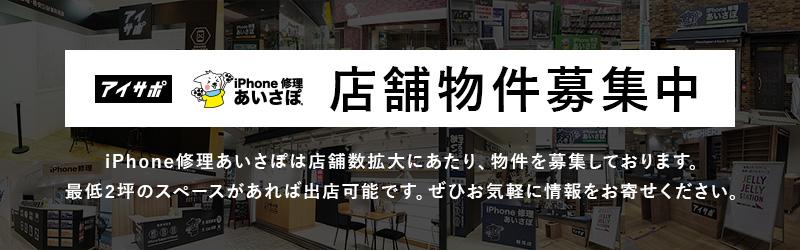 iPhone修理あいさぽ アイサポ 店舗物件募集中