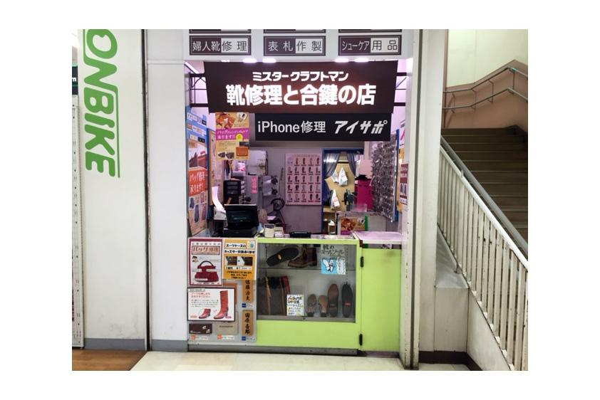 iPhone修理アイサポ【イオン秦野店】が平成31年4月15日OPEN ...