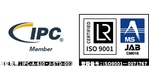 IPC ISO9001