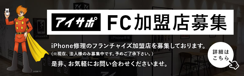 iPhone修理 アイサポ FC加盟店募集