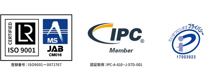 Pマーク ISO9001 IPC